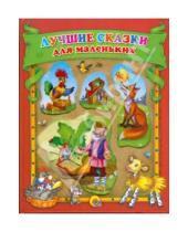 Картинка к книге Коллекционная серия - Лучшие сказки для маленьких
