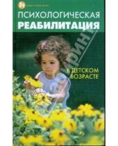 Картинка к книге Сергеевна Кристина Бахарева - Психологическая реабилитация в детском возрасте