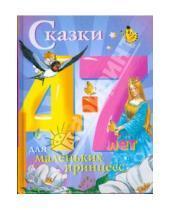 Картинка к книге Читаем дома и в детском саду 4-7лет - Сказки для маленьких принцесс