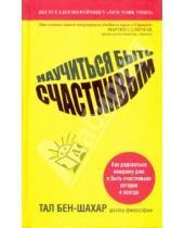 Картинка к книге Тал Бен-Шахар - Научиться быть счастливым