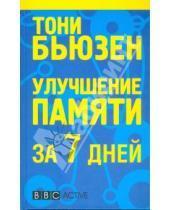Картинка к книге Тони Бьюзен - Улучшение памяти за 7 дней