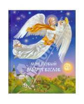 Картинка к книге Мои любимые книжки - Мой первый молитвослов