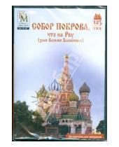 Картинка к книге 3D-Виртуальная экскурсия - Собор Покрова, что на Рву (храм Василия Блаженного) (DVD)