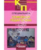 Картинка к книге Коррекционная педагогика - Специальная семейная педагогика. Семейное воспитание детей с отклонениями в развитии