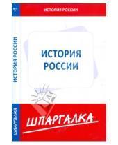 Картинка к книге Шпаргалка - Шпаргалка по истории России