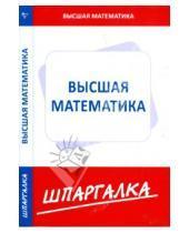 Картинка к книге Шпаргалка - Шпаргалка по высшей математике