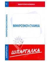 Картинка к книге Шпаргалка - Шпаргалка по микроэкономике