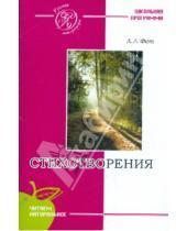 Картинка к книге Афанасьевич Афанасий Фет - Стихотворения