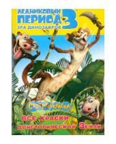 Картинка к книге Дж А. Уайлд - Ледниковый период 3. Эра динозавров. Все краски доисторической земли. Суперраскраска