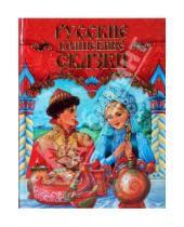 Картинка к книге Сказки - Русские волшебные сказки