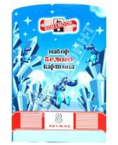 Картинка к книге Koh-I-Noor - Набор белого картона 8 листов (FKIN-8408)