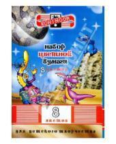 Картинка к книге Koh-I-Noor - Набор цветной бумаги 8 листов (FKIN-6408-K)