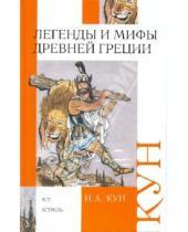 Картинка к книге Альбертович Николай Кун - Легенды и мифы Древней Греции