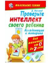 Картинка к книге Валерьевна Диана Хорсанд - Проверьте интеллект своего ребенка. Координация и моторика. Для малышей от 0 до 7 лет