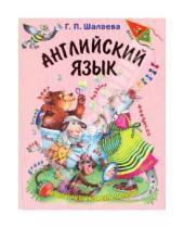 Картинка к книге Петровна Галина Шалаева - Английский язык