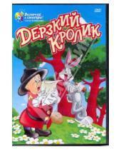 Картинка к книге Артур Дэвис Роберт, МакКимсон Роберт, Клампет - Дерзкий кролик (DVD)