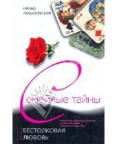 Картинка к книге Игоревна Ирина Лобановская - Бестолковая любовь