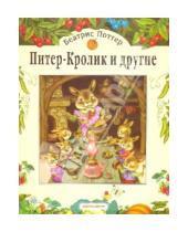 Картинка к книге Беатрис Поттер - Питер-Кролик и другие