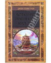 Картинка к книге Джон Грэй - История Древнего Китая