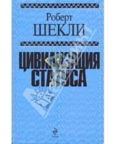 Картинка к книге Роберт Шекли - Цивилизация статуса