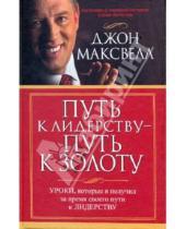 Картинка к книге Джон Максвелл - Путь к лидерству - путь к золоту