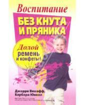 Картинка к книге Барбара Юнелл Джерри, Викофф - Воспитание без кнута и пряника