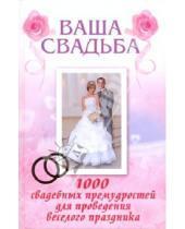 Картинка к книге Викторовна Елена Выскребенцева - Ваша свадьба. 1000 свадебных премудростей для проведения веселого праздника