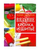 Картинка к книге Вера Надеждина - Вязание, кройка и шитье