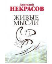 Картинка к книге Александрович Анатолий Некрасов - Живые мысли (+DVD)