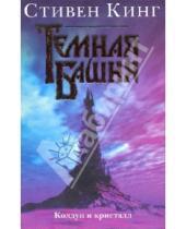 Картинка к книге Стивен Кинг - Темная башня: Колдун и кристалл