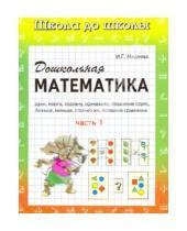 Картинка к книге Г. И. Медеева - Дошкольная математика в 2 частях. Часть 1