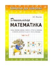 Картинка к книге Г. И. Медеева - Дошкольная математика в 2 частях. Ч. 2