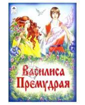Картинка к книге Русские народные сказки - Русские сказки: Василиса Премудрая