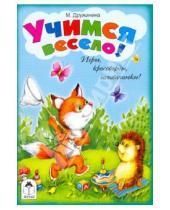 Картинка к книге Владимировна Марина Дружинина - Учимся весело!
