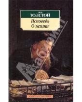 Картинка к книге Николаевич Лев Толстой - Исповедь. О жизни