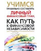 Картинка к книге Вера Надеждина - Учимся правильно составлять личный финансовый план, как путь к финансовой независимости