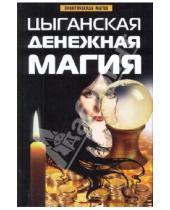 Картинка к книге Петровна Татьяна Поленова - Цыганская денежная магия