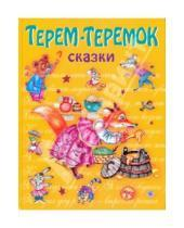 Картинка к книге Стихи, сказки - Терем-теремок