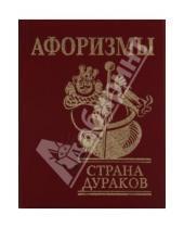 Картинка к книге Мини - Афоризмы. Страна дураков