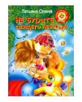 Картинка к книге Татьяна Олина - Не будите спящего ленивца!
