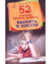Картинка к книге Сабина Досани - 52 способа помочь ребенку выжить в школе