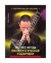 Картинка к книге Вадим Уфимцев - Экспресс-методы биоэнергетической подзарядки