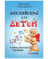 Картинка к книге Ивановна Валентина Скультэ - Английский для детей. Методические указания и ключи