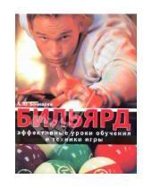 Картинка к книге Ю. А. Бочкарев - Бильярд. Эффективные уроки обучения и техники игры