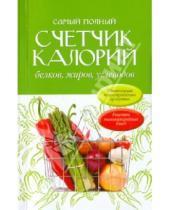 Картинка к книге АСТ - Самый полный счетчик калорий, белков, жиров, углеводов