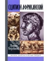 Картинка к книге Андреевна Татьяна Бобровникова - Сципион Африканский: Картины жизни Рима эпохи Пунических войн