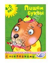 Картинка к книге Николаевна Ольга Земцова - Пишем буквы. 4-5 лет