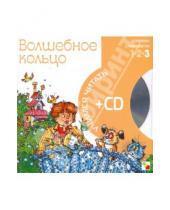 Картинка к книге Учимся читать - Волшебное кольцо (книга+CD)