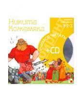 Картинка к книге Учимся читать - Никита Кожемяка (книга+CD)