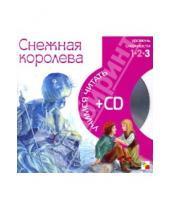Картинка к книге Учимся читать - Снежная королева (книга+CD)